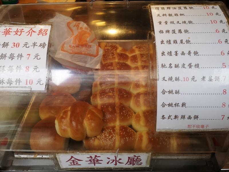 jinhwa2 HK-冰與熱甜與鹹擦出美好迷人的好滋味 金華冰廳的冰火菠蘿油