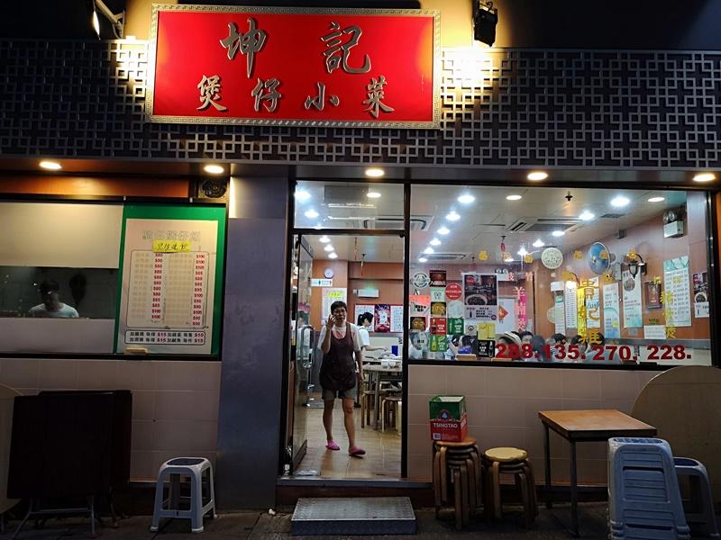 kunchi01 HK-坤記煲仔小菜 豬骨湯滑順濃郁 煲仔飯可口道地 必比登推薦小店