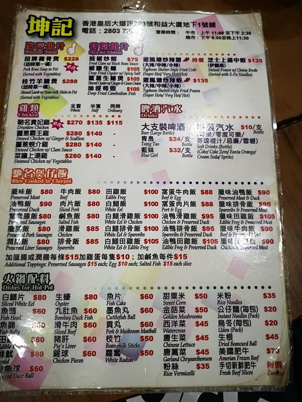 kunchi04 HK-坤記煲仔小菜 豬骨湯滑順濃郁 煲仔飯可口道地 必比登推薦小店