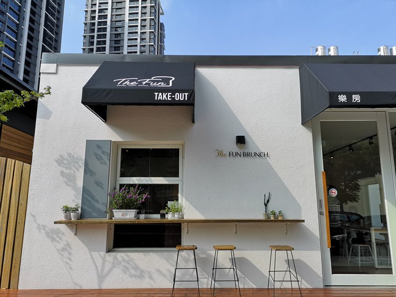 thefunn01 竹北-The Fun樂房 舒適具設計感 小巧帶著文青設計感的早午餐店