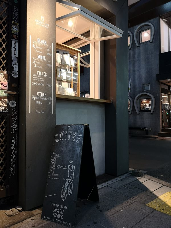aboutlife02 Shibuya-About Life Coffee Brewers站著也要喝的 澀谷小巧人氣咖啡BAR