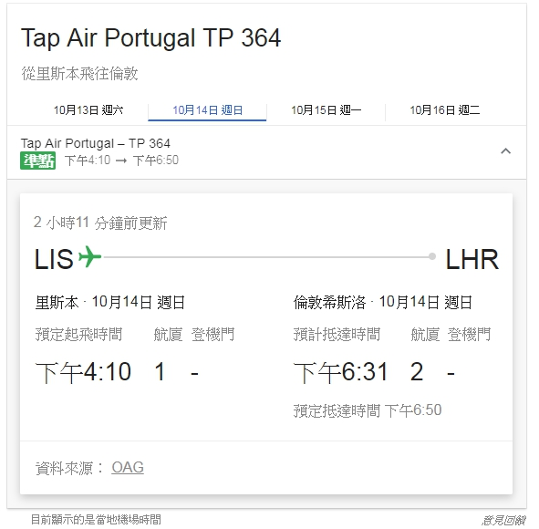 flytp30 201810葡萄牙航空TP364只能說網路說的都是真的...只有delay還是delay