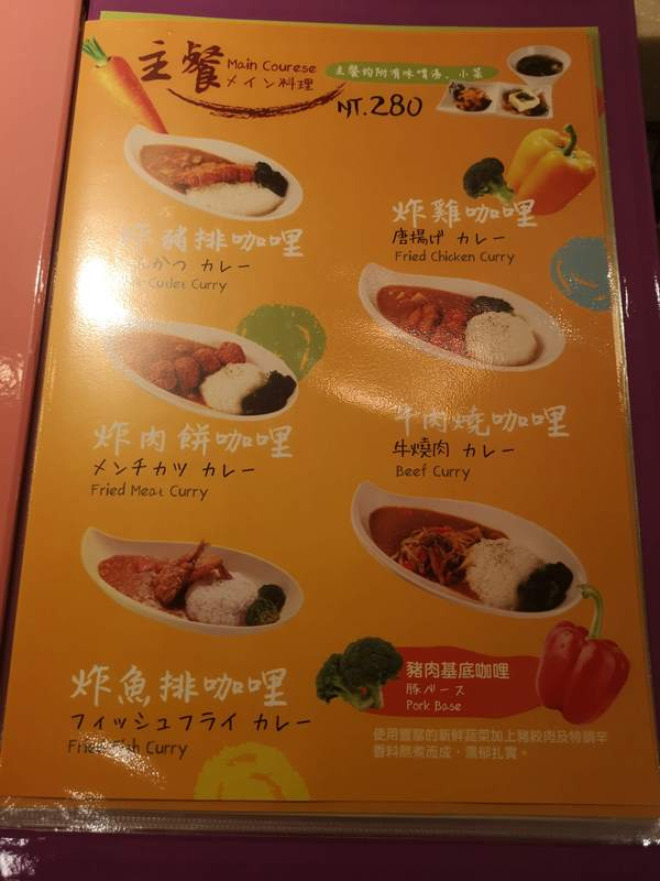 kinaya4-複製 新竹-キナヤ咖哩工房Kinaya Curry 清爽日式咖哩好吃