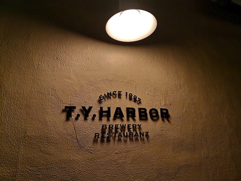tyharborr01 Shinagawa-T.Y.Harbor鮮釀啤酒配美味佳餚 好景觀好浪漫也好好吃 天王洲Isle的特色餐廳
