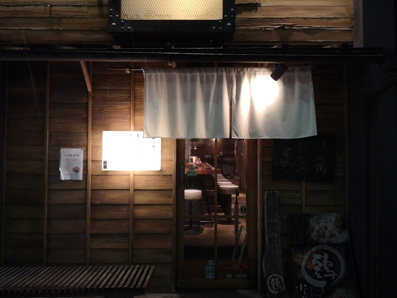 hashida0103 Shibuya-澀谷居酒屋はし田屋親子丼 蛋鮮肉紮實