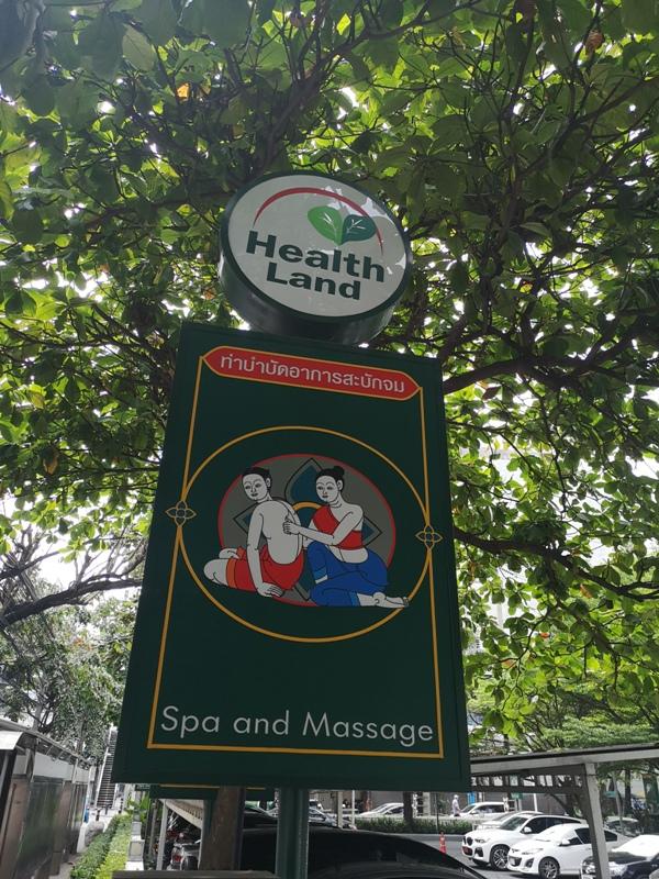 healthland01 Bangkok-曼谷Health Land口碑好生意好 務必預約的按摩名店