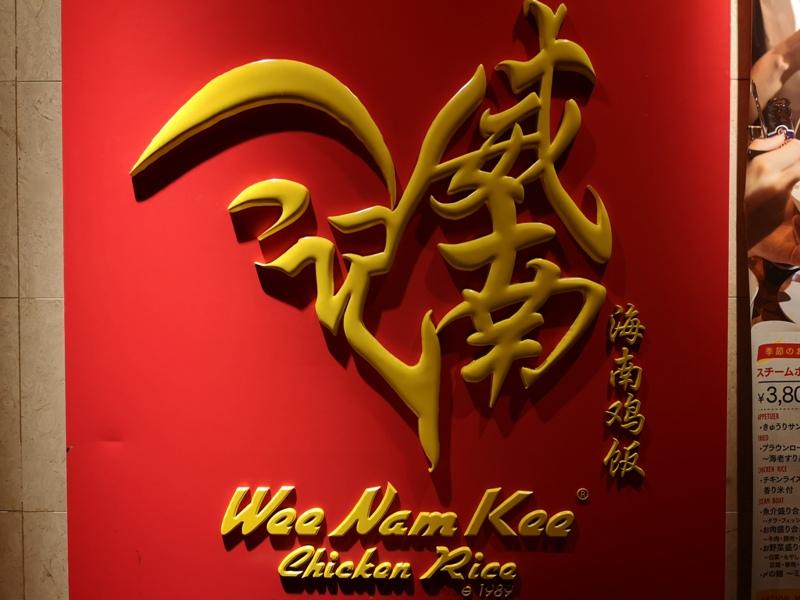 weenamkee01 Tamachi-威南記 新加坡海南雞飯 田町展店 肉質紮實好吃
