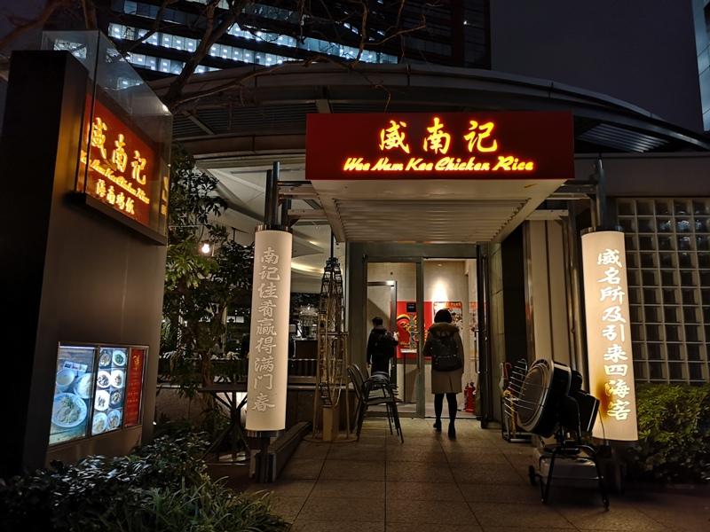 weenamkee02 Tamachi-威南記 新加坡海南雞飯 田町展店 肉質紮實好吃