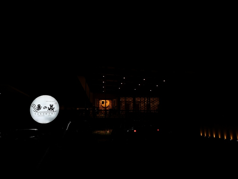 yunomoripattaya01 Pattaya-芭達雅 湯の森Yunomori Onsen & Spa按摩手法純熟俐落又到位...超推