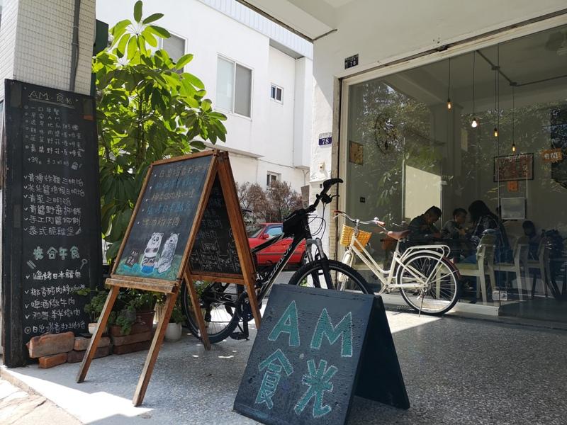 amfoodtimes03 台中西區-審計新村旁AM食光 輕鬆的早上時光 來一份稀飯吧!!!