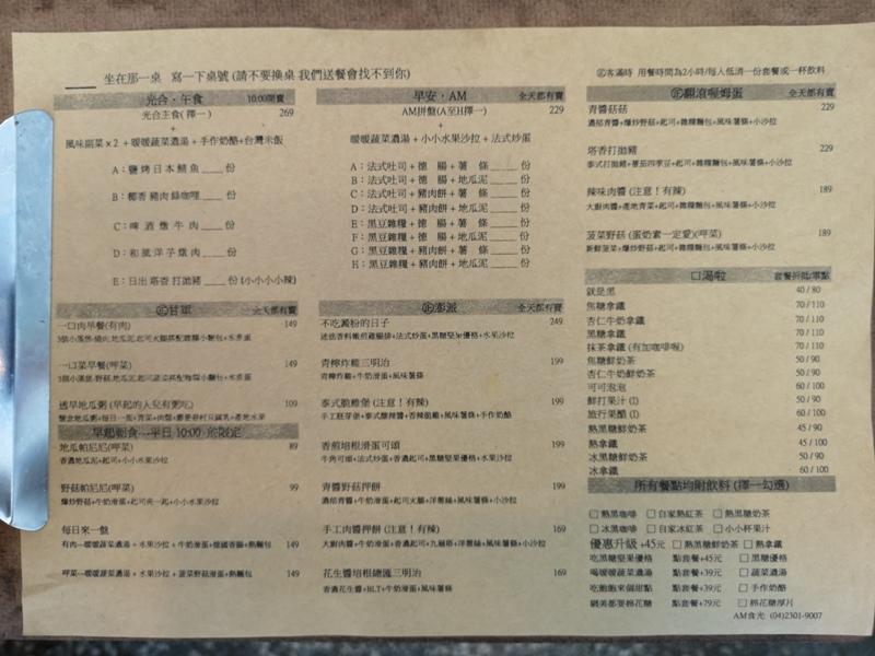 amfoodtimes10 台中西區-審計新村旁AM食光 輕鬆的早上時光 來一份稀飯吧!!!