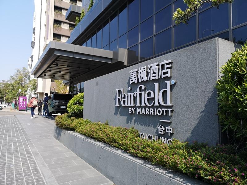 fairfieldtaichung01 萬豪酒店住宿體驗 旅人第二個家(20201011)