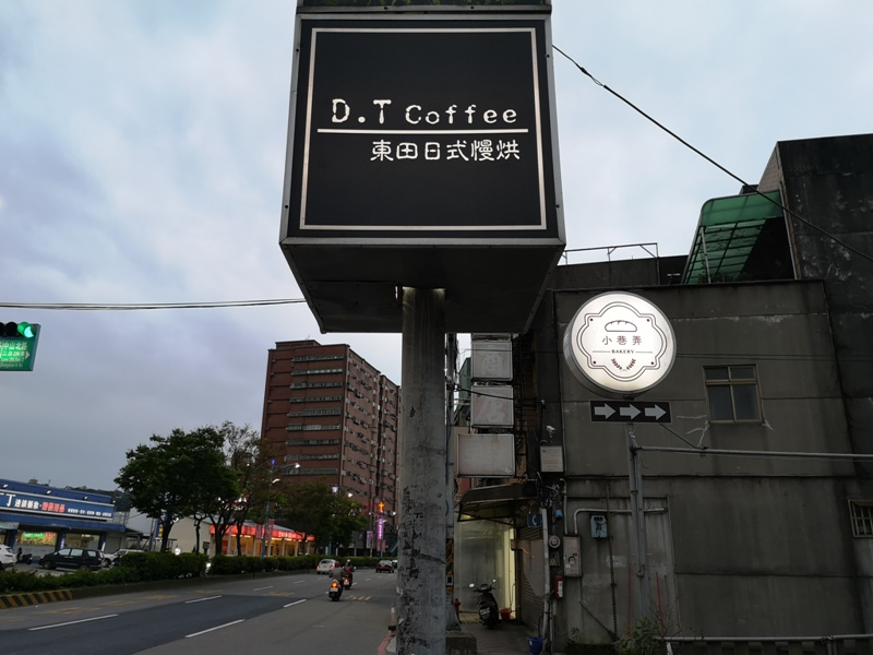 dongtien01 楊梅-東田日式慢烘 極淺烘焙 超平價手沖咖啡
