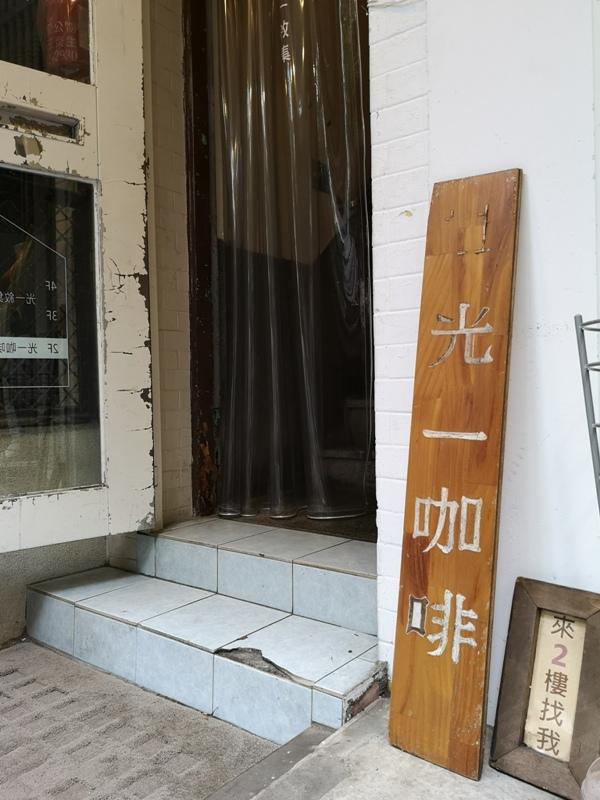 kuan103 中山-光一咖啡 老宅改裝 舊時光新回憶的文青咖啡館