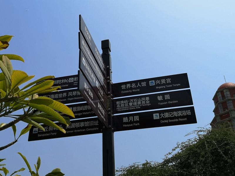 kulangsuuu18 Kulangsu-鼓浪嶼 中國最美的城區 距離台灣最近的世界文化遺產
