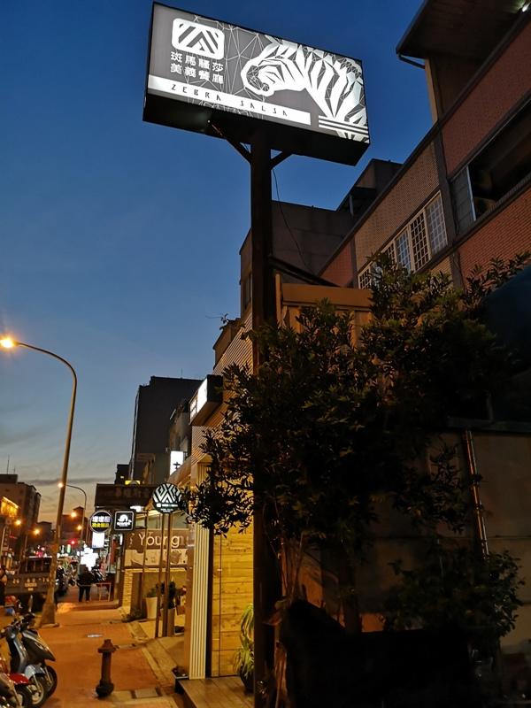 zebra02 竹北-斑馬騷莎美義餐廳 美式風格簡單舒適餐點好吃