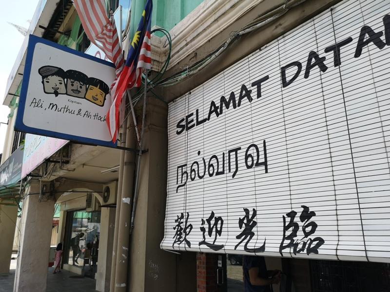 alimuthuah01 Kuala Lumpur-Ali, Muthu & Ah Hock吉隆坡中國城 各式傳統美食一次給你
