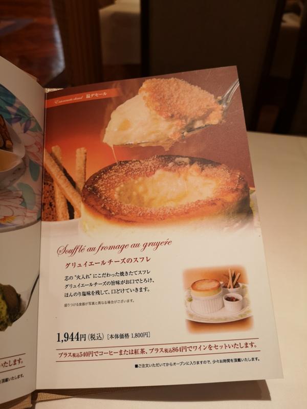 grapetree05 Ginza-銀座ぶどうの木 來葡萄樹吃舒芙雷 軟嫩香入口即化