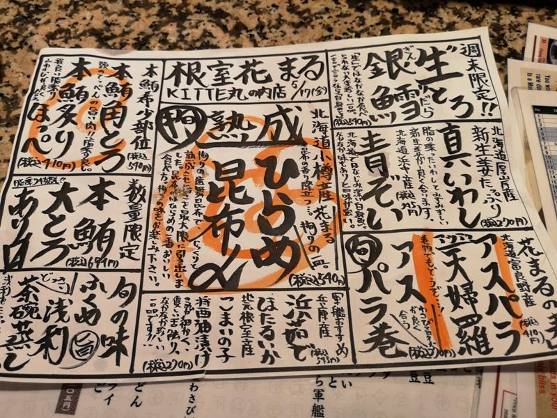 hanamaru16 Tokyo-超人氣旋轉壽司 根室花まる KITTE很好逛有博物館也有空中花園拍東京車站