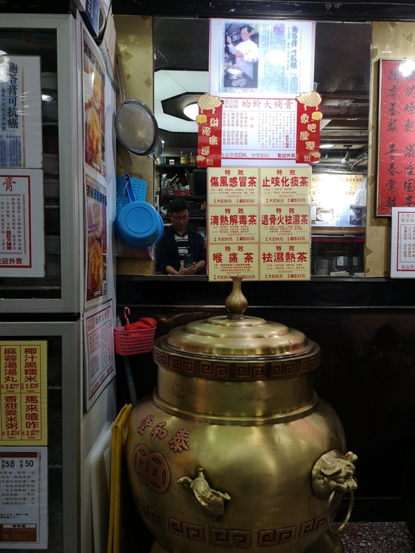 taihetang04 HK-泰和堂涼茶館 像中藥行又像武術館 來一碗清涼退火的甜品
