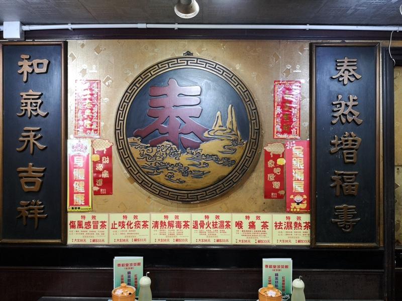 taihetang07 HK-泰和堂涼茶館 像中藥行又像武術館 來一碗清涼退火的甜品