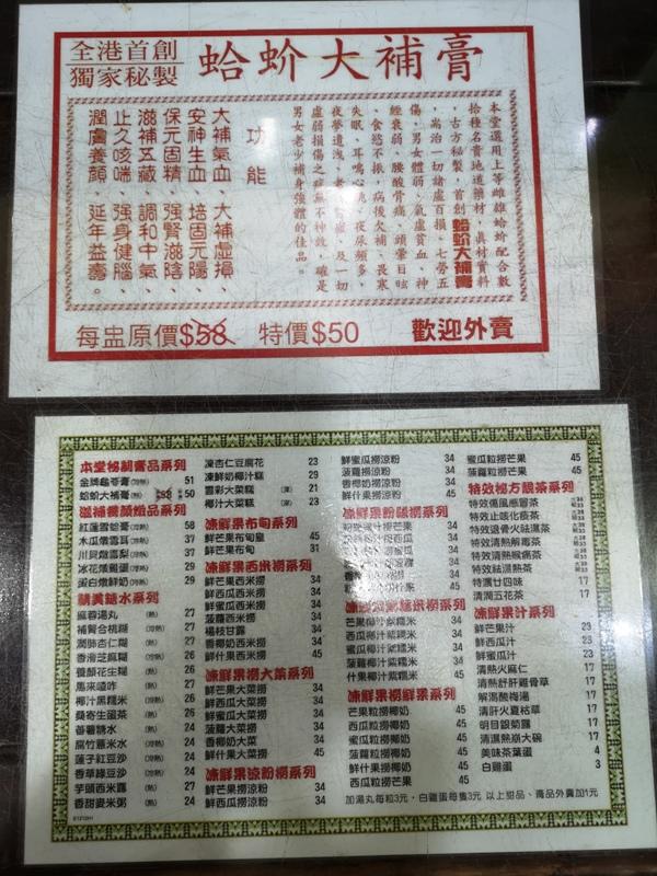 taihetang08 HK-泰和堂涼茶館 像中藥行又像武術館 來一碗清涼退火的甜品