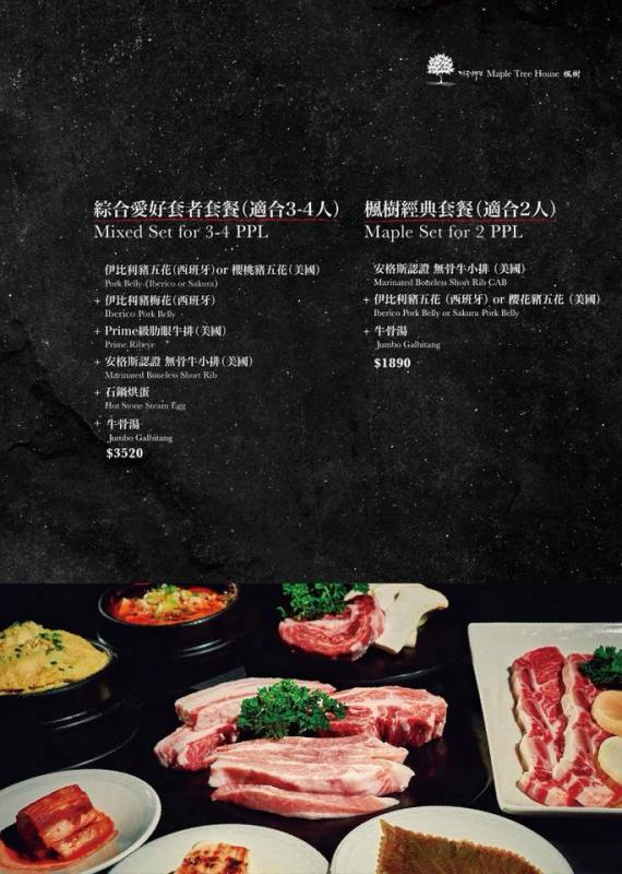 40769437_466039683875296_6625812791607427072_n 信義-Maple Tree來自三清洞 CNN評選最佳韓國烤肉的楓樹韓式烤肉 牛肉嫩滑口伊比利豬爽脆個有特色的好好吃