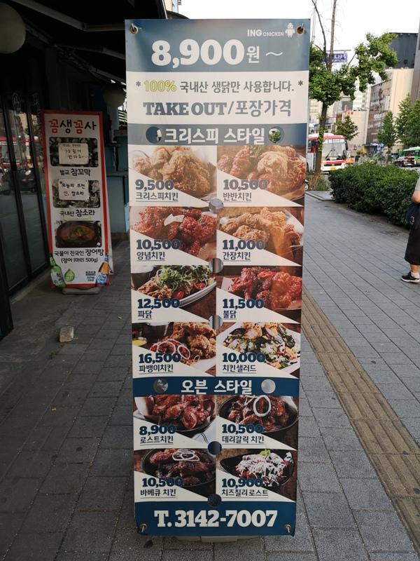 ingchicken2 Seoul-首爾新村ING Chicken吃炸雞ing 吮指回味樂無窮