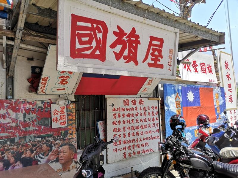 flagricenoodles074107 中壢-張老旺的國旗屋九旺米干 忠貞市場超人氣米干店
