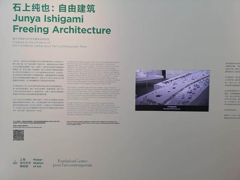powerofart12 Shanghai-上海當代藝術博物館Power Station of Art 石上純也Free Architecture自由建築展