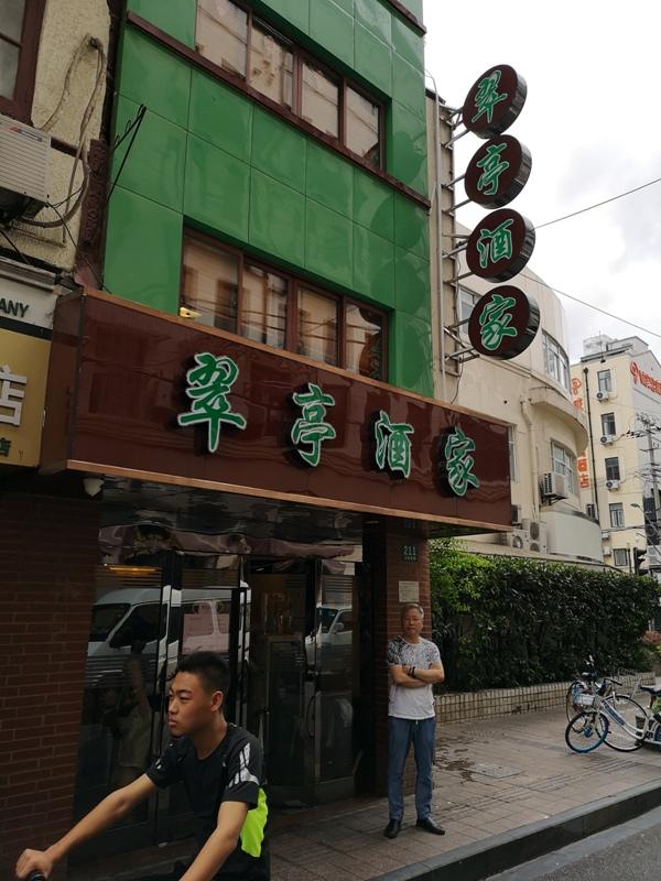 shanghaifood01 Shanghai-翠亭酒家(南京路步行街旁) 簡單甜甜的上海菜