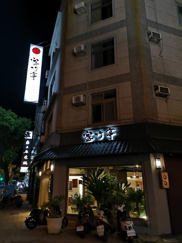 homebamboo1 竹北-家竹亭 簡單的台式日本料理 鍋燒烏龍麵爽口Q彈