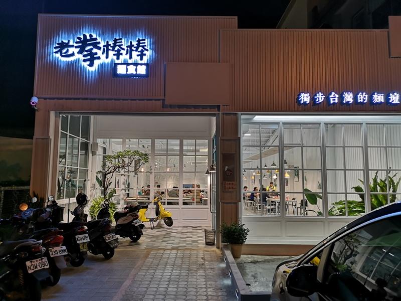 oldfist01 竹北-老拳棒棒 時尚咖啡館FU的麵食館
