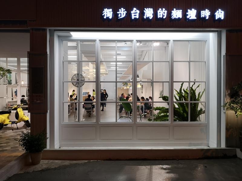 oldfist02 竹北-老拳棒棒 時尚咖啡館FU的麵食館