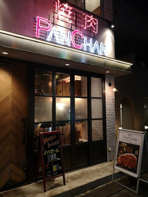 panchan01 Tamachi-焼肉Panchan絲綢般柔軟入口即化的燒肉...銷魂啊!!!