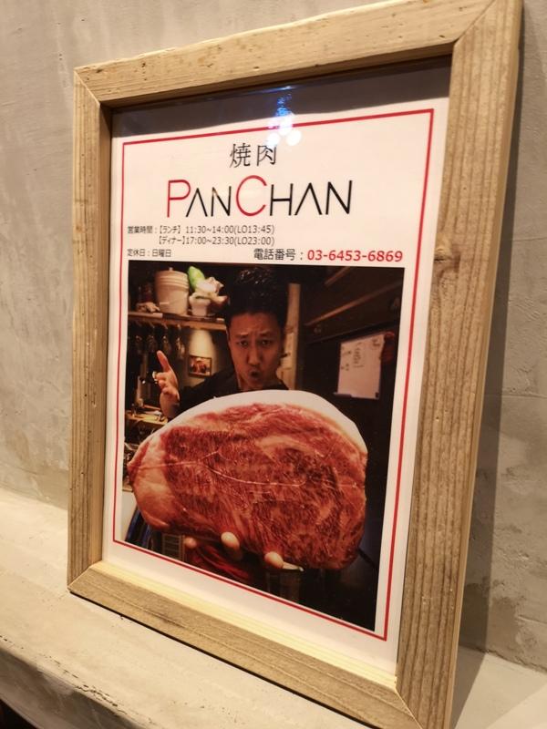 panchan06 Tamachi-焼肉Panchan絲綢般柔軟入口即化的燒肉...銷魂啊!!!