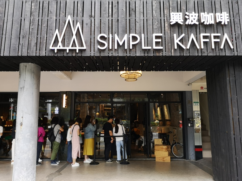 simplekaffa01 中正-興波咖啡Simple Kaffa老宅新設計 文青網美都愛冠軍咖啡