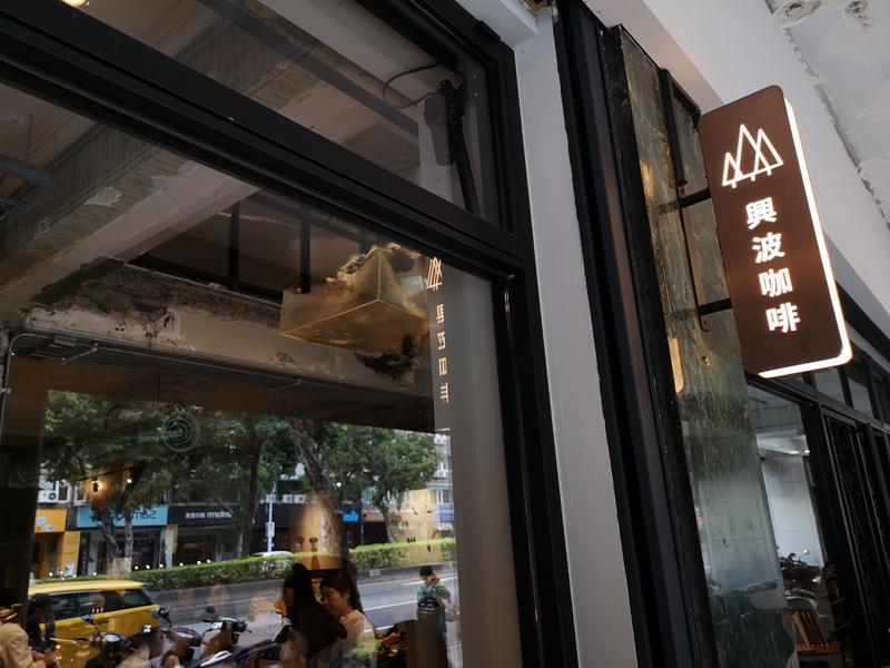 simplekaffa03 中正-興波咖啡Simple Kaffa老宅新設計 文青網美都愛冠軍咖啡