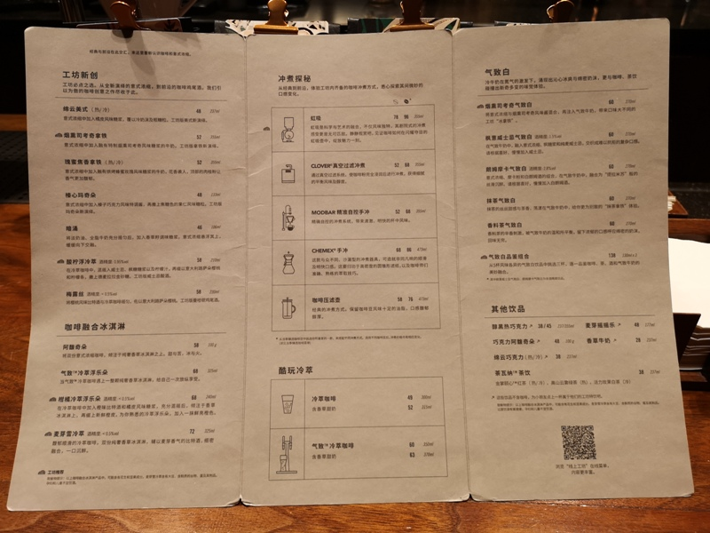 starbucksSH35 Shanghai-上海臻選咖啡烘焙工坊 咖啡製作流程大公開