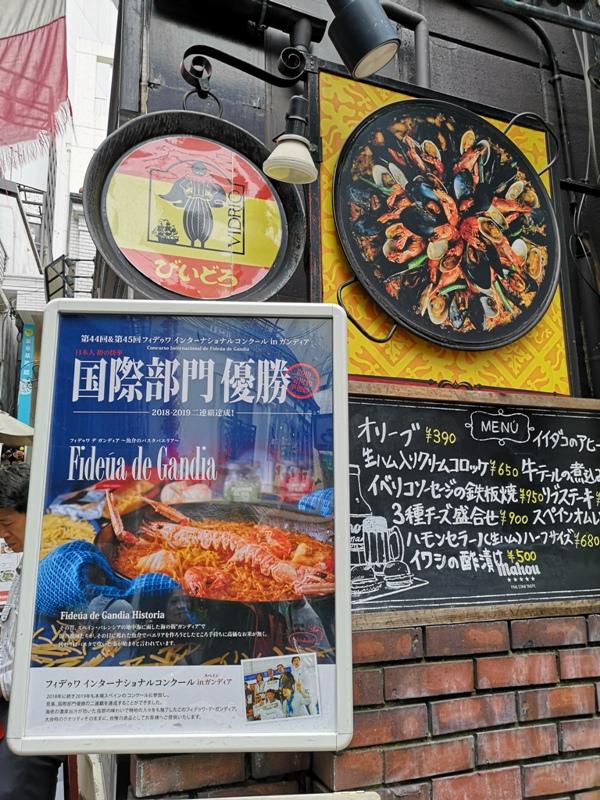 vidrio03 Shibuya-澀谷小巷裡 濃郁越咬越香的海鮮燉飯VIDRIO