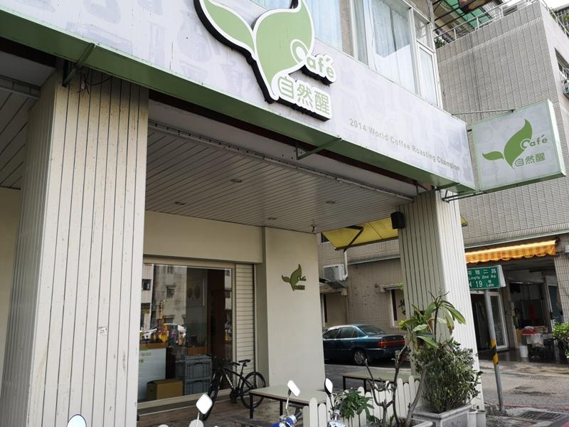 cafewakeup02 苓雅-Cafe自然醒 咖啡冠軍小店 輕鬆睡到自然醒...然後來杯咖啡