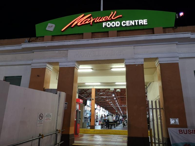tiantian02 Singapore-地道熟食中心的海南雞飯名店 新加坡Maxwell熟食中心 天天海南雞飯