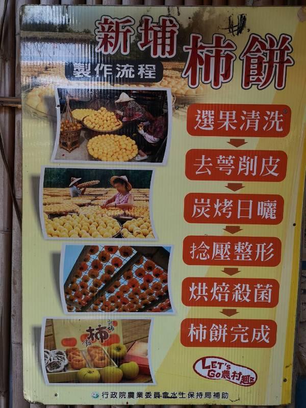 xinpu0111 新埔-味衛佳 北台灣秋天美麗的風景 好吃好玩好好拍的柿餅