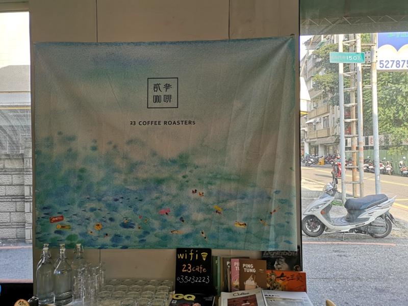 23cafe12 新竹-貳參咖啡 復古風正夯...老宅新風貌