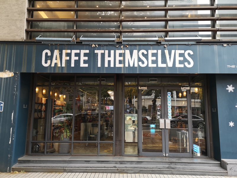 caffethemselves01 Seoul-Caffe Themselves首爾自家烘焙得獎名店