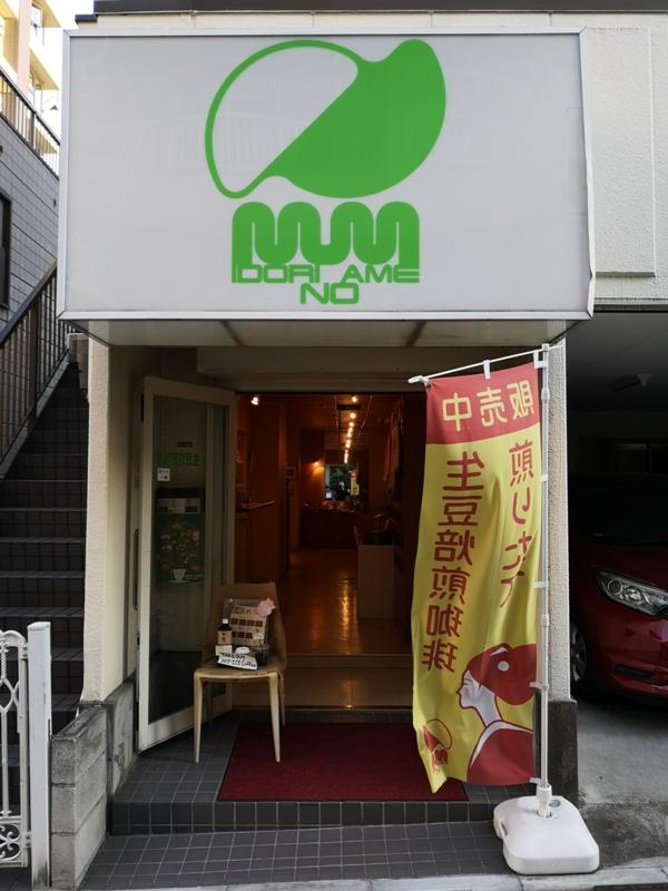 midorinomame01 Kagurazaka-緑の豆 神楽坂焙煎所 生豆客製烘焙所