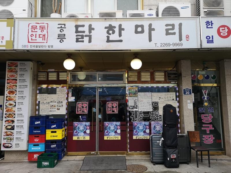onechicken01 Seoul-首爾공릉 닭한마리孔陵一隻雞(東大門店) 冷冷的天熱熱的鍋 好好吃的雞料理