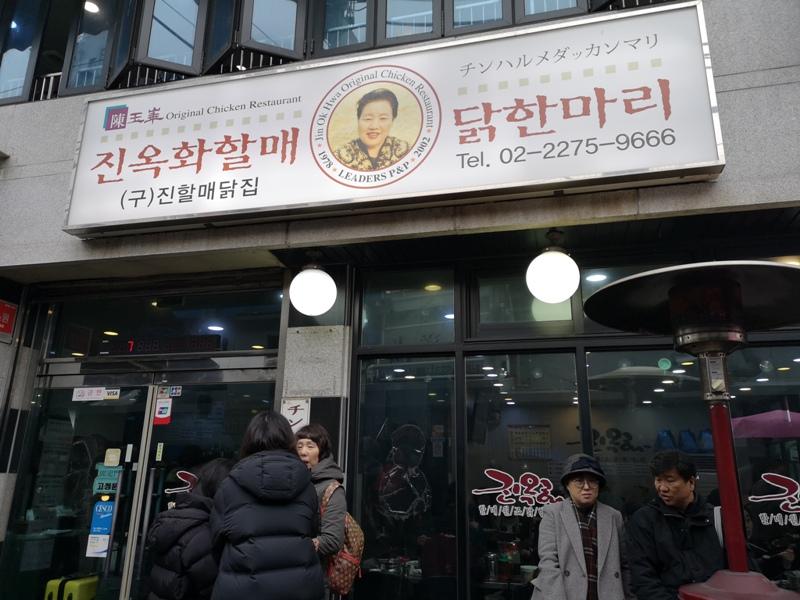 onechicken02 Seoul-首爾공릉 닭한마리孔陵一隻雞(東大門店) 冷冷的天熱熱的鍋 好好吃的雞料理