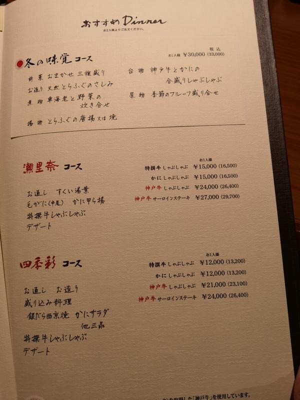 seryna03 Roppongi-瀨里奈 螃蟹和牛 清爽湯頭好好吃