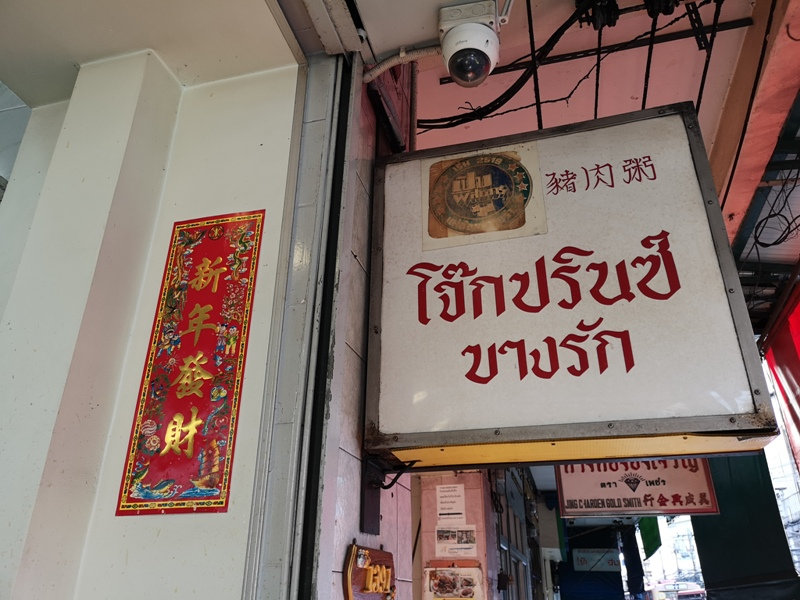 jokprince01111 Bangkok-王子戲院豬肉粥Jok Prince 必比登推薦 港式粥品一口就上癮